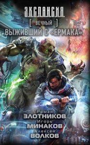 Алексей Волков, Игорь Минаков, Роман Злотников - Вечный. Выживший с «Ермака»