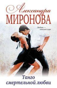 Александра Миронова - Танго смертельной любви