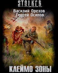 Василий Орехов, Сергей Осипов - Клеймо Зоны
