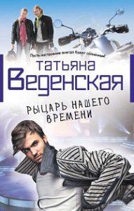 Татьяна Веденская - Рыцарь нашего времени