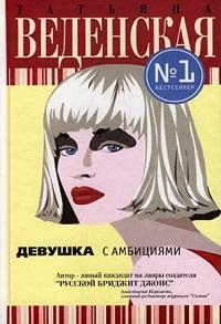 Татьяна Веденская - Экстрим, или Девушка с амбициями