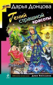 Дарья Донцова - Гений страшной красоты