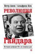 Революция Гайдара. История реформ 90-х из первых рук скачать