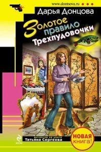 Дарья Донцова - Золотое правило Трехпудовочки