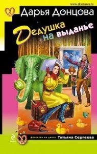 Дарья Донцова - Дедушка на выданье
