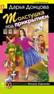 Дарья Донцова - Толстушка под прикрытием