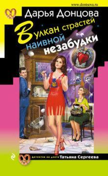 Дарья Донцова - Вулкан страстей наивной незабудки