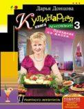 Кулинарная книга лентяйки-3. Праздник по жизни скачать