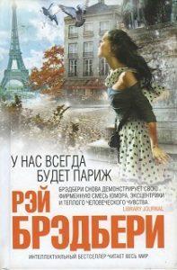 Рэй Брэдбери - У нас всегда будет Париж
