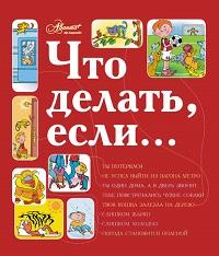 Людмила Петрановская - Что делать, если…