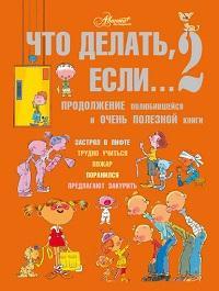 Людмила Петрановская - Что делать, если… 2. Продолжение полюбившейся и очень полезной книги