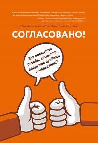 Анна Турусина, Игорь Манн, Максим Батырев - Согласовано! Как повысить доходы компании, подружив продажи и маркетинг