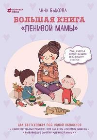 Анна Быкова - Большая книга «ленивой мамы»