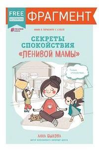 Анна Быкова - Секреты спокойствия «ленивой мамы» (фрагмент)