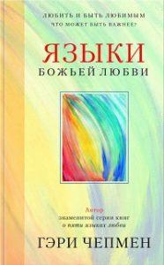 Гэри Чепмен - Языки Божьей любви