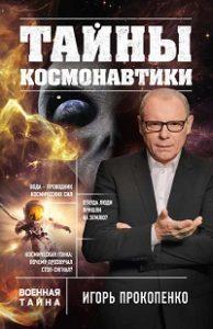 Игорь Прокопенко - Тайны космонавтики