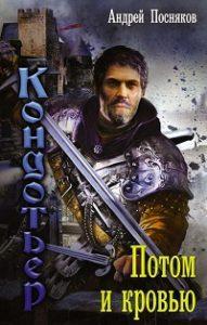 Андрей Посняков - Потом и кровью