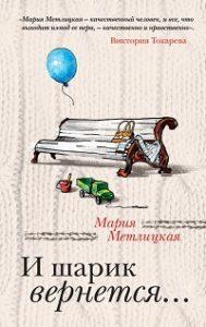 Мария Метлицкая - И шарик вернется…