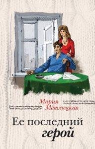 Мария Метлицкая - Ее последний герой