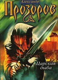 Александр Прозоров - Царская дыба