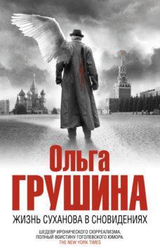 Ольга Грушина - Жизнь Суханова в сновидениях