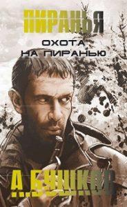 Александр Бушков - Охота на пиранью
