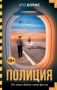 Уго Борис - Полиция