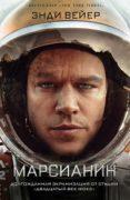 Марсианин скачать