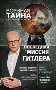 Игорь Прокопенко - Последняя миссия Гитлера