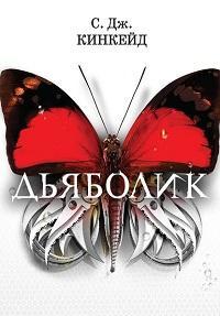 С. Дж. Кинкейд - Дьяболик