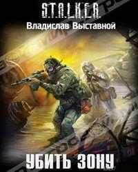 Владислав Выставной - Убить Зону