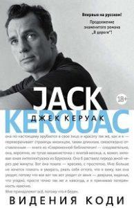 Джек Керуак - Видения Коди