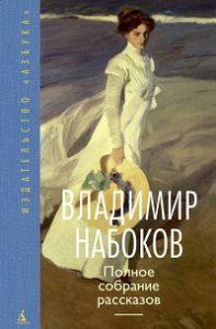 Владимир Набоков - Полное собрание рассказов