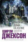 Призрак дома на холме скачать