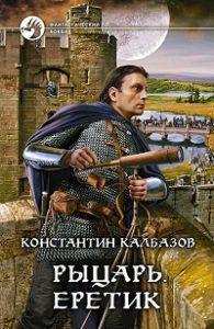 Константин Калбазов - Рыцарь. Еретик