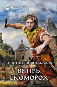 Константин Калбазов - Вепрь. Скоморох