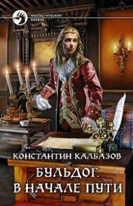 Константин Калбазов - Бульдог. В начале пути