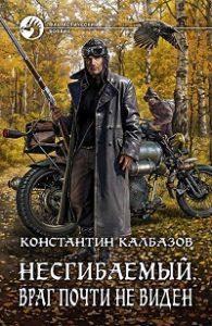 Константин Калбазов - Несгибаемый. Враг почти не виден