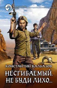 Константин Калбазов - Несгибаемый. Не буди лихо…