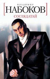 Владимир Набоков - Соглядатай