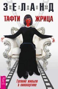 Вадим Зеланд - Тафти жрица. Гуляние живьем в кинокартине