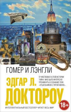 Эдгар Доктороу - Гомер и Лэнгли