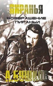 Александр Бушков - Возвращение пираньи