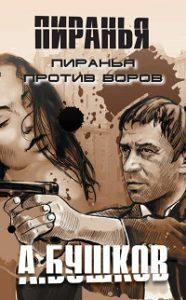 Александр Бушков - Пиранья против воров