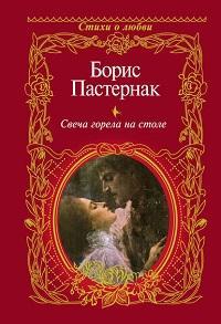 Борис Пастернак - Свеча горела на столе
