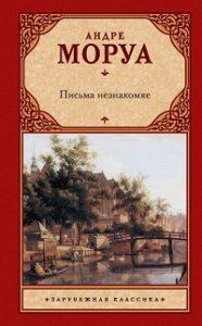 Андре Моруа - Письма незнакомке (сборник)