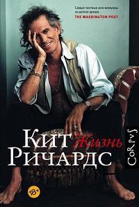 Кит Ричардс - Жизнь