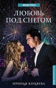 Иринья Коняева - Любовь под снегом