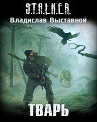 Владислав Выставной - Тварь