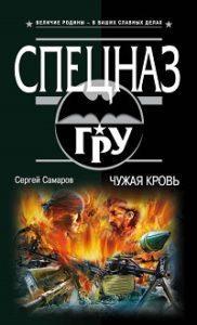 Сергей Самаров - Чужая кровь